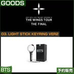 03. LIGHT STICK KEYRING VER.2 / 2017 BTS LIVE EPISODE III WINGS TOURL THE FINAL/日本国内発送/当日発送
