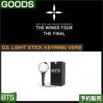 03. LIGHT STICK KEYRING VER.2 / 2017 BTS LIVE EPISODE III WINGS TOURL THE FINAL/���ܹ���ȯ��/����ȯ��