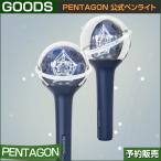 PENTAGON 公式ペンライト / FANLIGHT /日本国内配送
