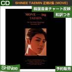 SHINee TAEMIN ����2�� REPACKAGE [MOVE-ING]/�ڹڥ��㡼��ȿ��/���ܹ���ȯ��/������ݥ������ݤ��ȯ��/��ŵDVD��λ/2��ͽ��