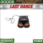 a24. BINOCULAR / BIGBANG LAST DANCE GOODS /1次予約