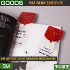 SM ARTIST LOVE BOOKMARK (TVXQ/REDVELVET/EXO) / SM SUM ARTIUM /1��ͽ��