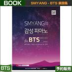 SMYANG - BTS ���轸 / ���ܹ�������/1��ͽ��