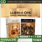 2������/WANNA-ONE �ߥ�2�� [0+1=1(I PROMISE YOU)] / �ڹڥ��㡼��ȿ��/���ܹ���ȯ��/������ݥ������ݤ��ȯ��/��ŵMVDVD��λ