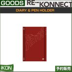 DIARY  PEN HOLDER / iKON return 2018 PRIVATE STAGE [RE-KONNECT] MD /1��ͽ��