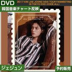 2017 KIM JAE JOONG ASIA TOUR FANMEETING in TOKYO DVD (Code ALL)/韓国音楽チャート反映/日本国内発送/1次予約