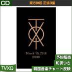 ��������(TVXQ) ����8�� [New Chapter #1:The Chance of Love] / �ڹڥ��㡼��ȿ��/������ݥ������ޤ�����ȯ��/����ͽ��/����̵��