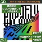 2������/NCT 2018 ALBUM 18���������óƥ����ऴ�Ȥγڶʤ��Ͽ/ �ڹڥ��㡼��ȿ��/���ܹ���ȯ��/������ݥ�������λ/3��ͽ��/��ŵMVDVD��λ