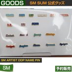 SM ARTIST DDP NAME PIN (SUPERJUNIOR/EXO) / SM SUM ARTIUM /1��ͽ��