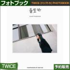 �����Ĥ�/TWICE [�ɥ��ץȥ�] PHOTOBOOK/�ե��ȥ֥å�/DAHYUN / ���ܹ���ȯ��/1��ͽ��
