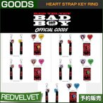HEART STRAP KEY RING / REDVELVET BAD BOY OFFICIAL GOODS / SM ARTIUM SUM TOWN /1��ͽ��
