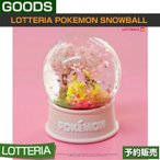 LOTTERIA POKEMON SNOWBALL /���ܹ�������/1��ͽ��