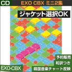 2������/EXO CBX �ߥ�2�� (������/�٥��ҥ��/�����ߥ�) / ������ݥ�������λ/2��ͽ��