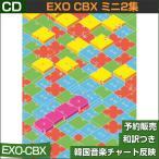 �ݥ���������OK/EXO CBX �ߥ�2�� (������/�٥��ҥ��/�����ߥ�) / ������ݥ�������λ/2��ͽ��/��ŵMVDVD��λ