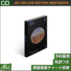 JBJ DELUXE EDITION [NEW MOON] / �ڹ񲻳ڥ��㡼��ȿ��/���ܹ���ȯ��/������ݥ�������λ/1��ͽ��