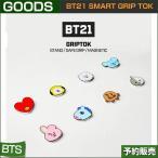 BT21 SMART GRIP TOK (STAND/SAFE GRIP/MAGNETIC) / ���ܹ�������/1��ͽ��
