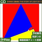 SHINee ����6�� [The Story of Light EP.1] / �ڹ񲻳ڥ��㡼��ȿ��/������ݥ������ݤ��ȯ��/����ȯ��/��ŵMVDVD��λ/sn1806