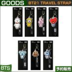 BT21 TRAVEL STRAP / 1次予約