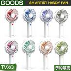 SM ARTIST HANDY FAN (TVXQ,SNSD,SHINEE,EXO,RV,FX,NCT,SJ) /1╝б═╜╠є