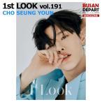 1STLOOK 191号 (2020) 画報インタビュー : チョ スンヨン Cho Seung Youn 和訳付き 1次予約 送料無料