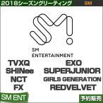 SM ENTERTAINMENT 2018 ��������ƥ��� / seasongs greetings /���ܹ���ȯ��/1��ͽ��