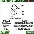 sum����ߥ˥Хʡ�£��/SM ENTERTAINMENT 2018 �������󥰥꡼�ƥ��� / SEASONS GREENTINGS/���ܹ���ȯ��/2��ͽ��