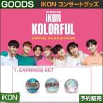 1. EARRINGS SET / iKON KOLORFUL CONCERT GOODS /1��ͽ��
