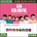 5. ROLL STICKER / iKON KOLORFUL CONCERT GOODS /1��ͽ��
