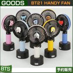 BT21 HANDY FAN�������������ƾ�ǯ��  BTS���ϥ�ǥ����ե���