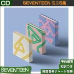 3������/SEVENTEEN �ߥ�5�� [YOU MAKE MY DAY] / �ڹڥ��㡼��ȿ��/������ݥ���������̵��/1��ͽ��/��ŵDVD