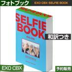 特典贈呈/和訳つき/EXO CBX SELFIE BOOK/2次予約