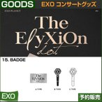 15. BADGE / EXO THE PLANET#4 OFFICIAL GOODS  / 1807exo /2��ͽ��