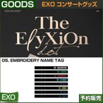 5. EMBROIDERY NAME TAG / EXO THE PLANET#4 OFFICIAL GOODS / 1807exo /2��ͽ��