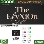 7. PENDANT SET / EXO THE PLANET#4 OFFICIAL GOODS / 1807exo /2次予約