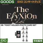 8. TICKET HOLDER+PHOTOCARD SET / EXO THE PLANET#4 OFFICIAL GOODS / 1807exo /2��ͽ��