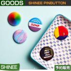 SHINEE PINBUTTON / SUM DDP / 1807SHINEE /1次予約/送料無料/ ゆパケット追跡可能