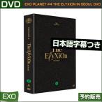 EXO PLANET #4 The ElyXiOn in Seoul DVD (CODE ALL) /1次予約/初回限定ポスター丸めて発送/特典EXODVD