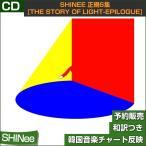 SHINee ����6�� [THE STORY OF LIGHT-EPILOGUE] / �ڹڥ��㡼��ȿ��/������ݥ�������λ/��ŵDVD��λ/����ȯ��