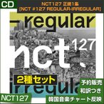 2種セット / NCT127 正規1集 [NCT #127 Regular-Irregular] / 韓国音楽チャート反映/初回限定ポスター丸めて発送/特典DVD/1次予約