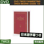 DVD TWICE FANMEETING ONCE BEGINS (CODE 13) / ���ܸ����Ĥ� / �ڹ񲻳ڥ��㡼��ȿ��/1��ͽ��