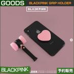 BLACKPINK GRIP HOLDER / YG /1次予約