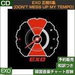 3種選択 / EXO 正規5集 [DON'T MESS UP MY TEMPO] / 韓国音楽チャート反映/初回限定ポスター丸めて発送/特典MV DVD/1次予約