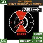 Lenticular Ver1 / 3種セット / EXO 正規5集 [DONT MESS UP MY TEMPO]/ 韓国音楽チャート反映/初回限定ポスター3枚丸めて発送/1次予約