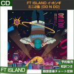 FT ISLAND �����ۥ� �ߥ�2�� [DO n DO] / �ڹڥ��㡼��ȿ��/������ݥ�������λ/2��ͽ��/��ŵ�ͣ� DVD