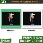 2種ランダム/ SHINee KEY 正規1集 [FACE] / 韓国音楽チャート反映/ポスターなしでお得/1次予約/送料無料