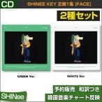 2種セット / SHINee KEY 正規1集 [FACE] / 韓国音楽チャート反映/初回限定ポスター終了/2次予約/特典 DVD終了