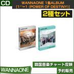 2�糧�å� / WANNAONE 1��ALBUM [1??=1 (POWER OF DESTINY)] / �ڹڥ��㡼��ȿ��/������ݥ������ݤ��ȯ��/1��ͽ��/��ŵMV DVD