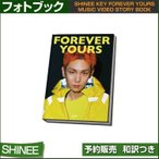 SHINee KEY FOREVER YOURS MUSIC VIDEO STORY BOOK / ╧┬╠їд─дн/ 2╝б═╜╠є