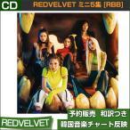 REDVELVET ミニ5集 [RBB] / 韓国音楽チャート反映/初回限定ポスター終了/2次予約/特典MV DVD