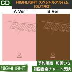 2������/HIGHLIGHT ���ڥ���륢��Х� [OUTRO] / �ڹڥ��㡼��ȿ��/������ݥ�������λ/2��ͽ��/��ŵMV DVD��λ